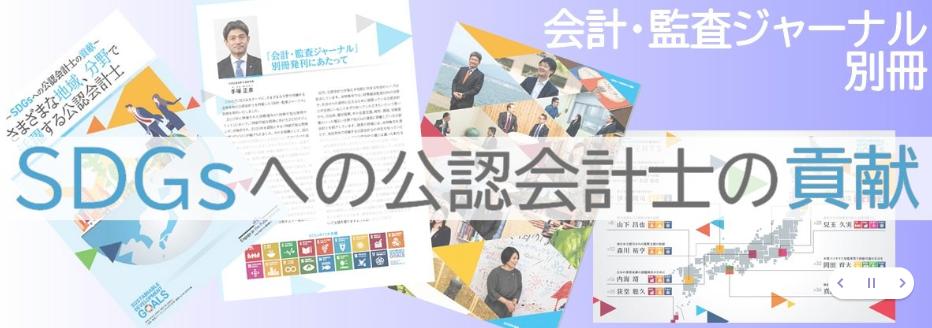 会計・監査ジャーナル別冊SDGs.2020.9